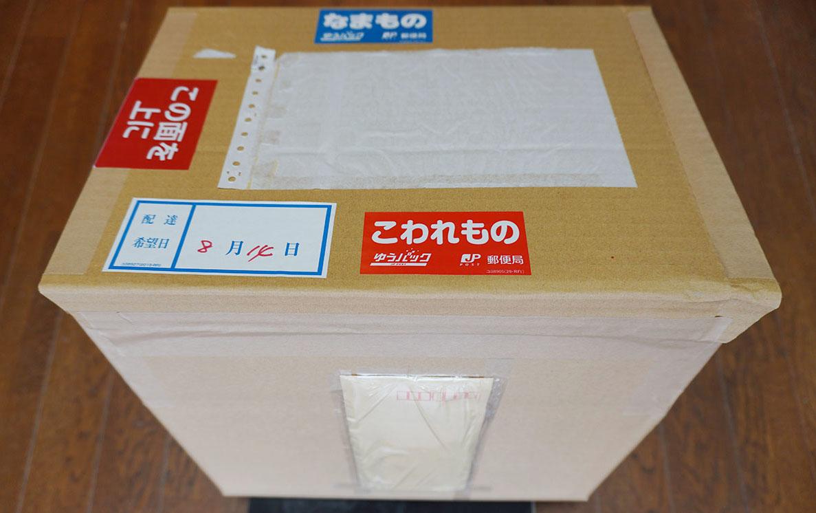 DSC00155-梱包-2