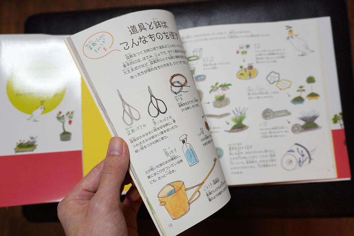 DSC00251-絵本見開き2